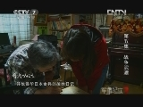 《军事纪实》 20120713 烽火一九三七 第5集 战争泥潭