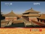 《百家讲坛》 20120713 大故宫 第二部 (三)坤宁大婚