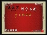 《百家讲坛》 20120714 大故宫 第二部 (四) 坤宁不安