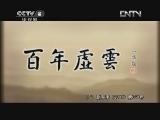 百年虚云(第十五集)