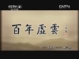 点击观看《百年虚云(第十六集)》