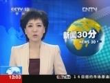 [视频]新闻30分_20120717