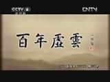 百年虚云(第十三集)