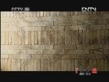 《探索·发现》 20120717 中华龙(五):龙的演变(下)