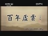 百年虚云(第十八集)