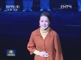 《军事报道》 20120719
