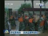 《新闻联播》_20120722_21:00