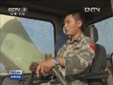 [视频]中国第十批赴南苏丹维和工程兵大队组建完成