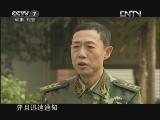 《中国武警》 20120722 危险的煤气罐