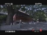 《探索·发现》 20120724 中华龙(八):帝王龙种