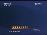 《军事纪实》 20120724 跟着潜艇出海去 第2集
