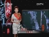 《文化大百科》 20120724 大足石刻