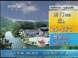 《午间天气预报》_20120724