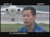 《军事纪实》 20120725 致命空袭