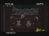 《茶叶之路》 20120726 第十八集 茶和百味