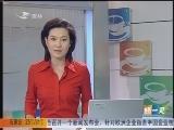 《新一天》 20120726