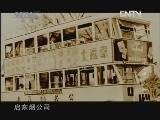 《老上海广告人》第四集 谢之光 00:23:53