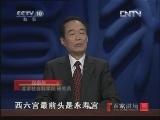 《百家讲坛》 20120729 大故宫[第二部](十九)翊坤储秀