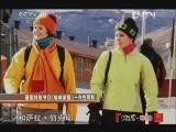 《地理中国》 20120731 暑期特别节目《地球家园》——白色阴影