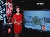 《文化大百科》 20120803 沧源崖画