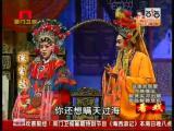 《深宫怨》 第七场 大闹金殿 看戏 - 厦门卫视 00:14:59