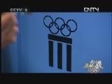 我们的奥林匹克 第一集 我能比呀[特别呈现]20120806