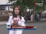[田径]冬日那:刘翔已抵达医院 正进行术前检查