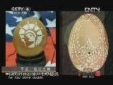 《探索·发现(亚洲版)》 20120809 手艺:指尖之舞
