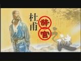 诗圣杜甫(三) 杜甫辞官之谜