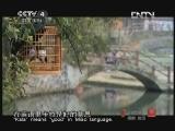 《探索·发现(亚洲版)》 20120810 手艺:卡拉鸟笼