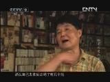 私家历史私家菜 第三集 阿山饭店[时代写真]20120811