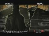 《探索·发现(亚洲版)》 20120815 掠金者