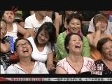 《本山快乐营》 20120815 2/2