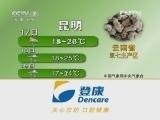 《农业气象》_20120816_21:12