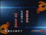 吕不韦(六) 吕不韦死亡之谜