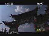 《茶叶之路》 20120819 第四十二集 赊店老镇