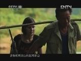 《茶叶之路》 20120820 第四十三集 水旱码头