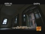 《走遍中国》 20120820 中国古镇(1)南浔-中西合璧
