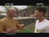 《茶叶之路》 20120823 第四十六集 达摩遗风(上)