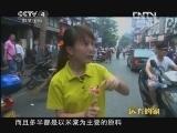 北纬30度中国行之远方的家  1--42集 - 大寒 - 大寒