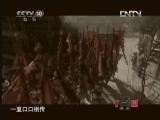 《探索·发现》 20120824 李自成宝藏之谜(五)