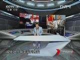 """[防务新观察]俄核艇""""潜伏""""美国后院之谜(20120826)"""