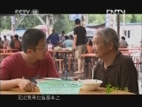 《茶叶之路》 20120827 第五十集 黄河古渡