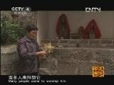 《走遍中国》 20120829中国古镇(10)镇远:水舞端阳