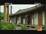 《走遍中国》 20120902中国古镇(13)月晴:快乐朝族