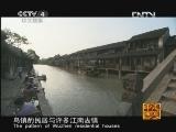 《走遍中国》 20120903中国古镇(14)乌镇:枕水江南