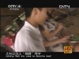 《走遍中国》20120906 中国古镇(17)苏稽:跷脚牛肉