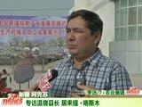 专访温宿县长 居来提 · 喀斯木