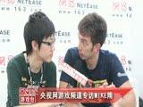 央视网游戏频道网易展台专访MIKE隋