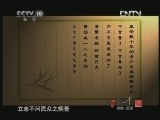 《探索·发现》 20120908 辛亥革命中的常州人(五)